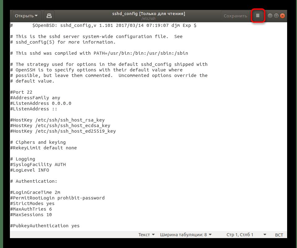 Вызов меню управления файлом в программе gedit в Linux