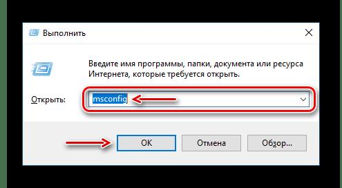 Вызов окна Выполнить в Windows 10
