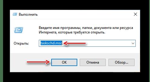 Вызов планировщика задач на Windows 10