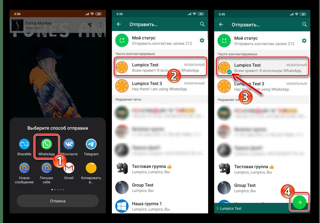 Whats App для Android отправка через мессенджер песни из музыкального стримингового сервиса