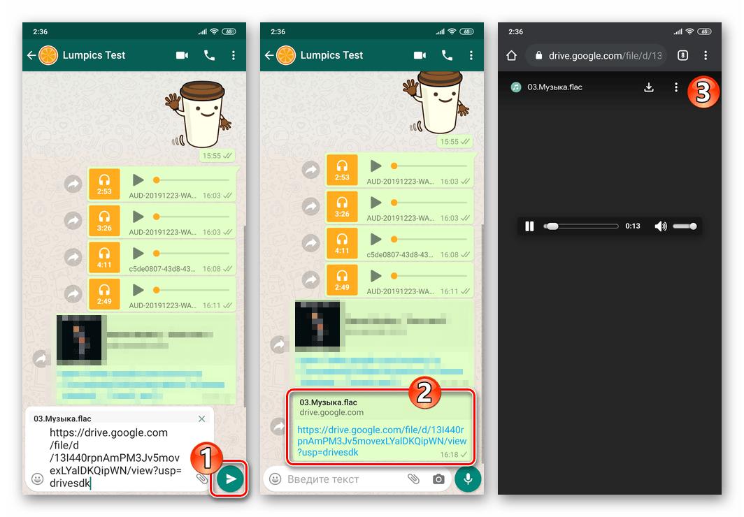Whats App для Android отправка помещенной в облако песни через мессенджер