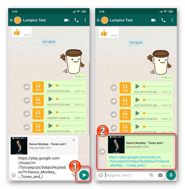 Whats App для Android передача ссылки на трек в музыкальном стриминговом сервисе через мессенджер