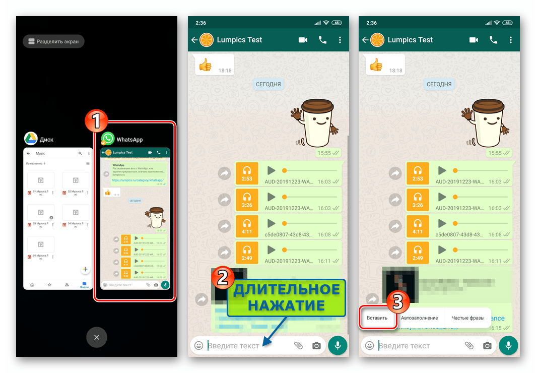 Whats App для Android вставка ссылки на аудиозапись, сохраненную в облачном сервисе в сообщение