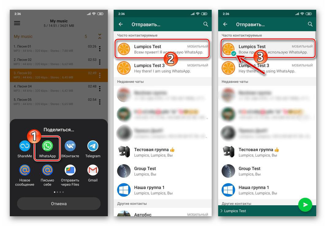 Whats App для Android - выбор мессенджера и получателя трека, отправляемого из плеера AIMP
