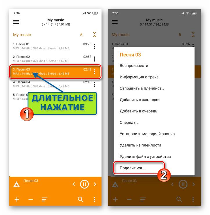 Whats App для Android - вызов меню трека, отправляемого через мессенджер в плейлисте плеера AIMP