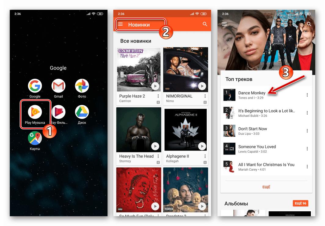 Whats App для Android запуск приложения стримингового сервиса, переход к треку для отправки через мессенджер