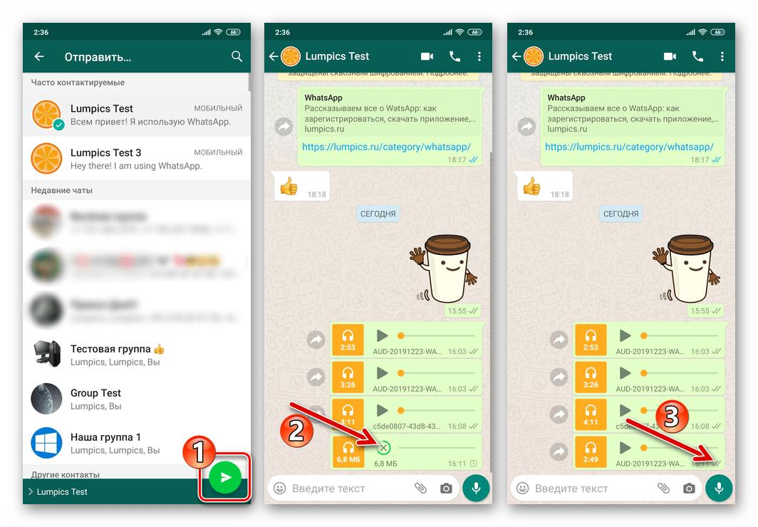 Whats App для Android - завершение отправки аудиозаписии из плеера AIMP через мессенджер