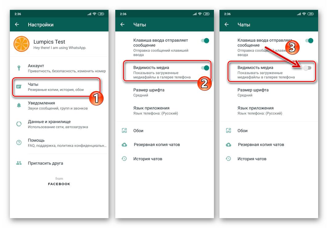 WhatsApp для Android деактивация опции Видимость медиа (в Галерее ОС) в Настройках мессенджера