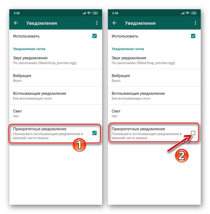 WhatsApp для Android деактивация всплывающих уведомлений вверху экрана при активности в групповом чате