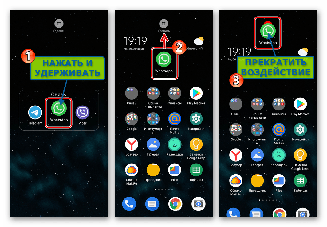 WhatsApp для Android деинсталляция приложения мессенджера
