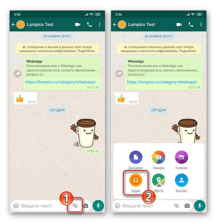 WhatsApp для Android - кнопка Вложение в сообщение - пункт Аудио