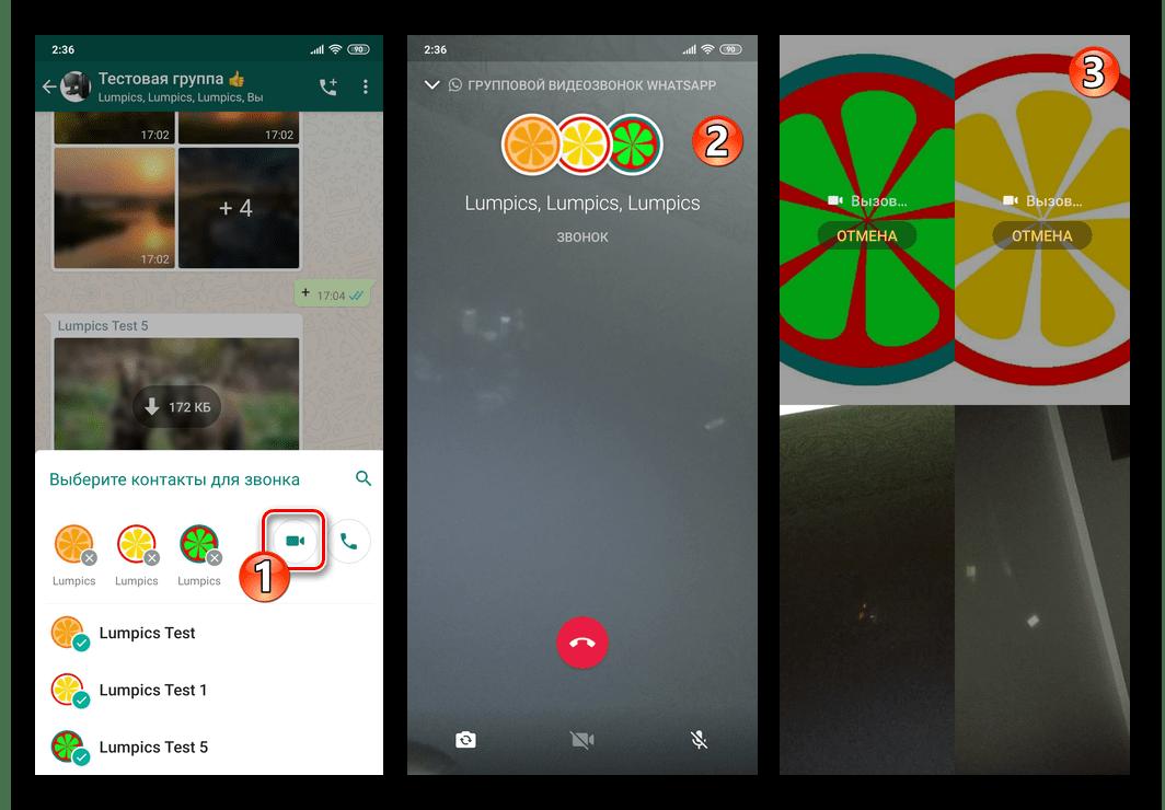 WhatsApp для Android начало группового видеозвонка, ожидание ответа пользователей мессенджера