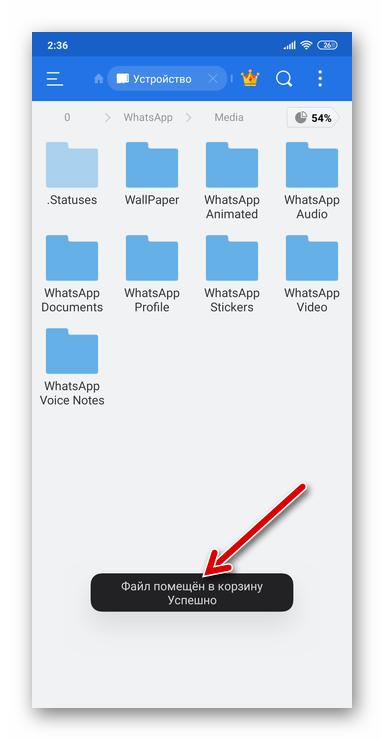 WhatsApp для Android очистка памяти от фотографий, сохраненных мессенджером завершена
