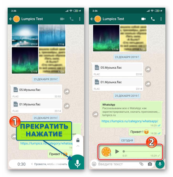 WhatsApp для Android остановка записи голосового сообщения и его отправка получателю