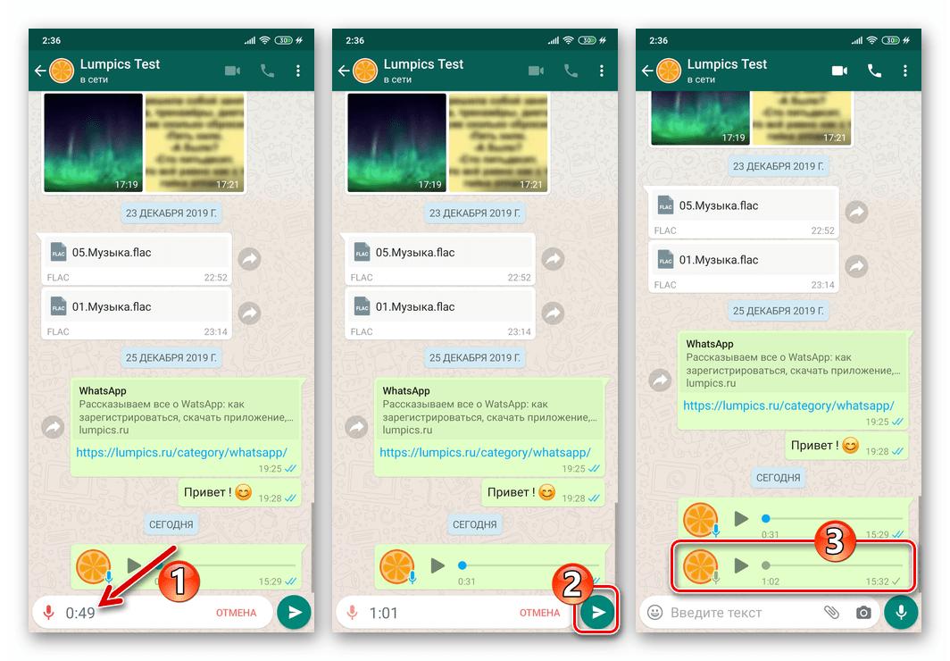 WhatsApp для Android остановка записи голосового сообщения и его отправка в чат