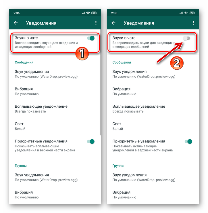 WhatsApp для Android - отключение всех звуков из мессенджера в его Настройках
