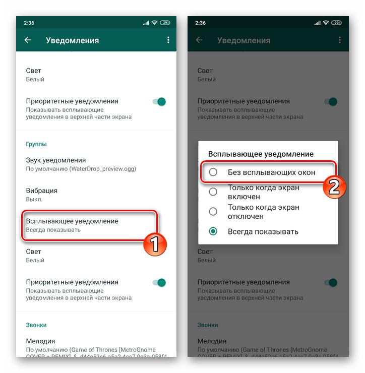 WhatsApp для Android отключение всплывающих уведомлений из всех групповых чато в мессенджере