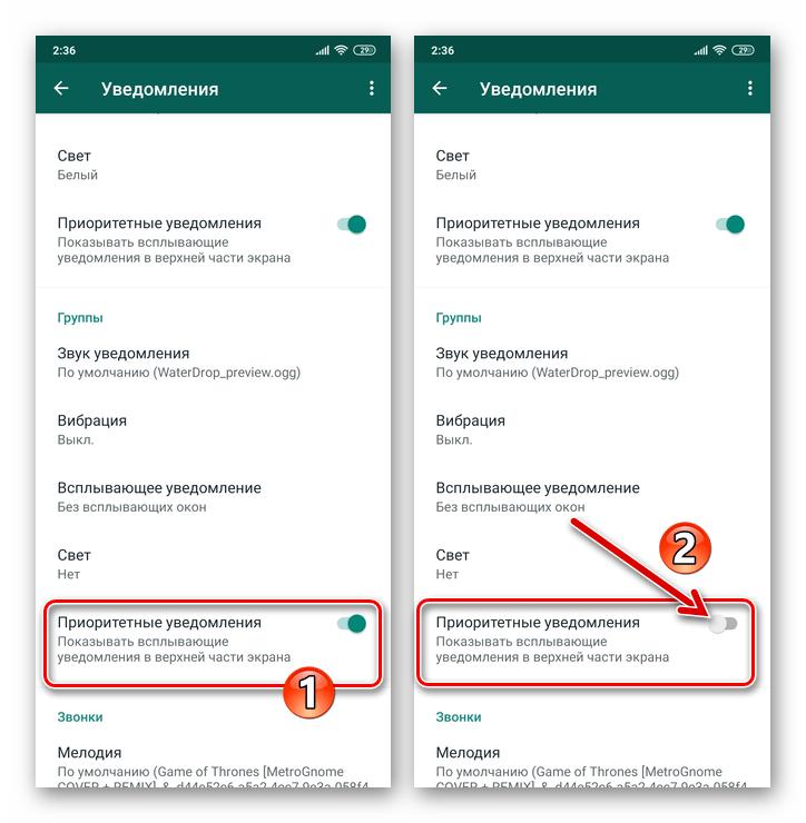 WhatsApp для Android отключение всплывающих уведомлений из всех групповых чатов