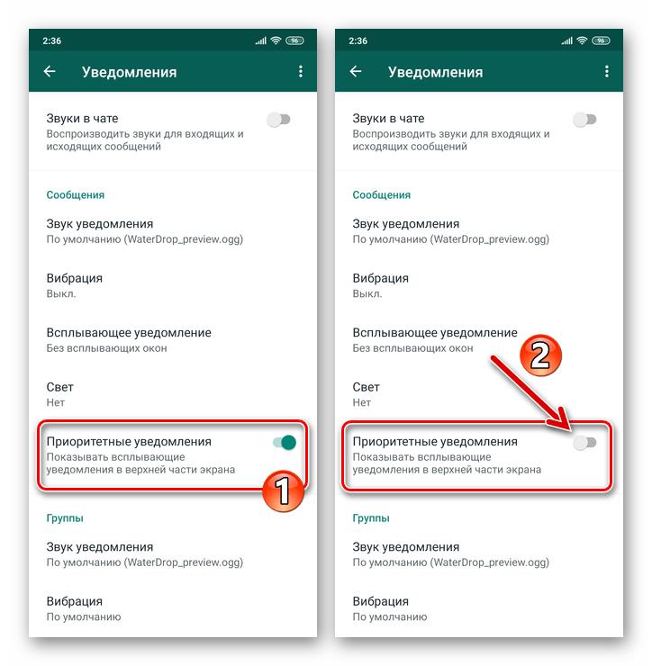 WhatsApp для Android отключение всплывыающих уведомлений из мессенджера