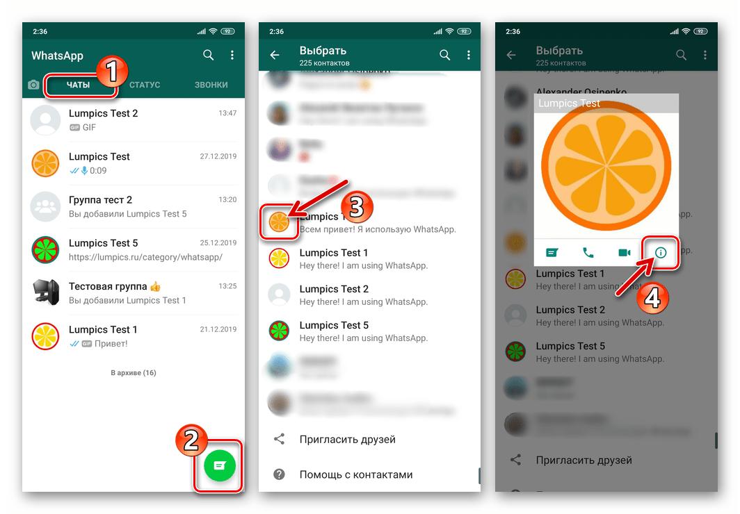 WhatsApp для Android открытие карточки контакта из адресной книги мессенджера после инициации создания чата