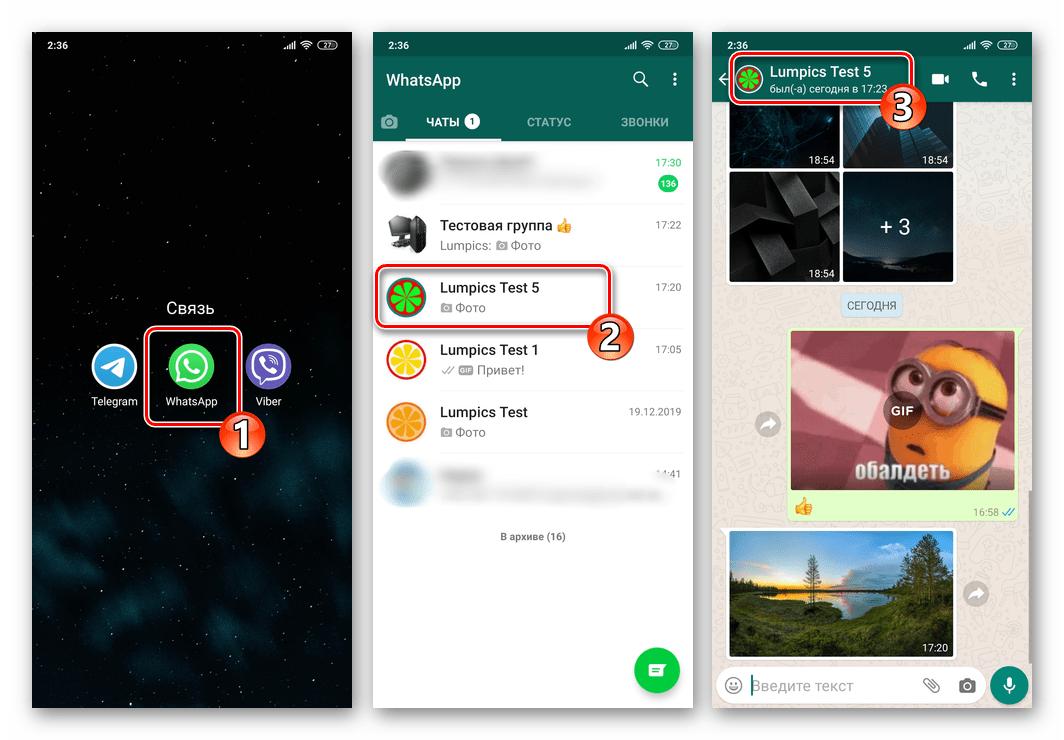 WhatsApp для Android открытие мессенджера, переход в чат для удаления всех фото из него и памяти девайса