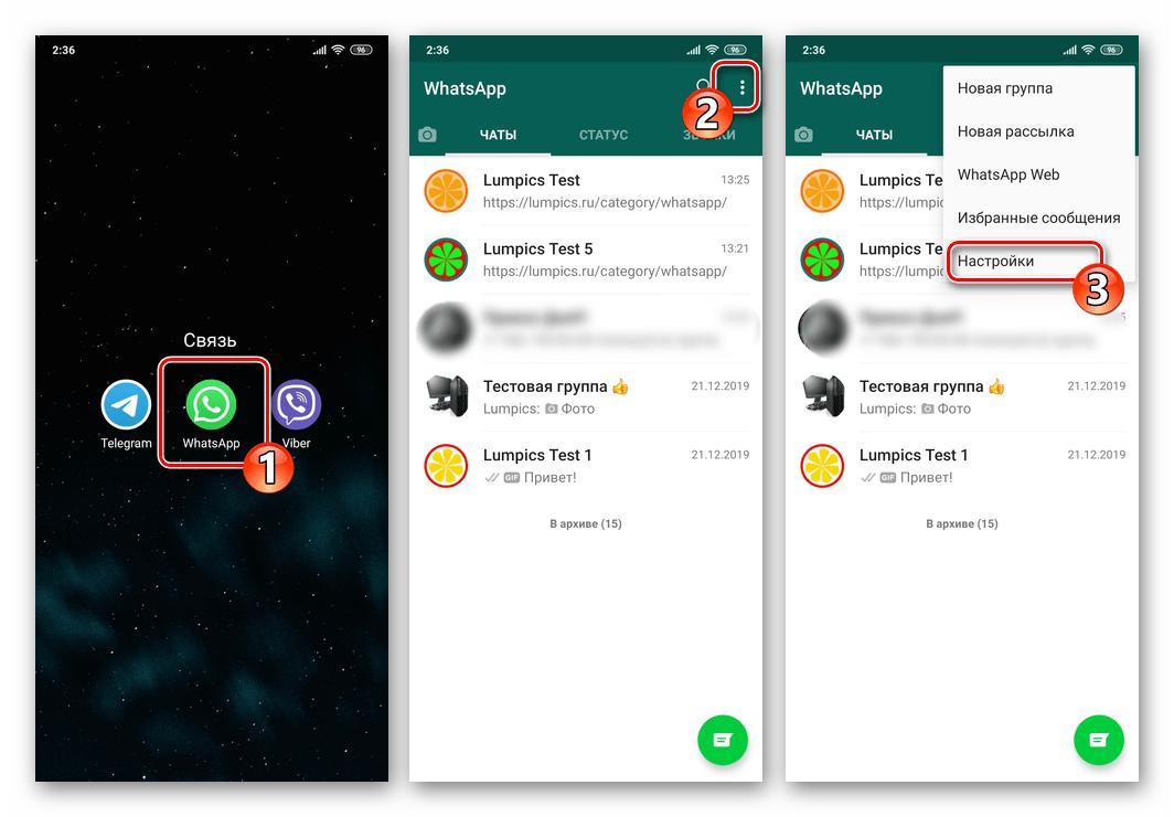 WhatsApp для Android - открытие мессенджера, переход в его Настройки