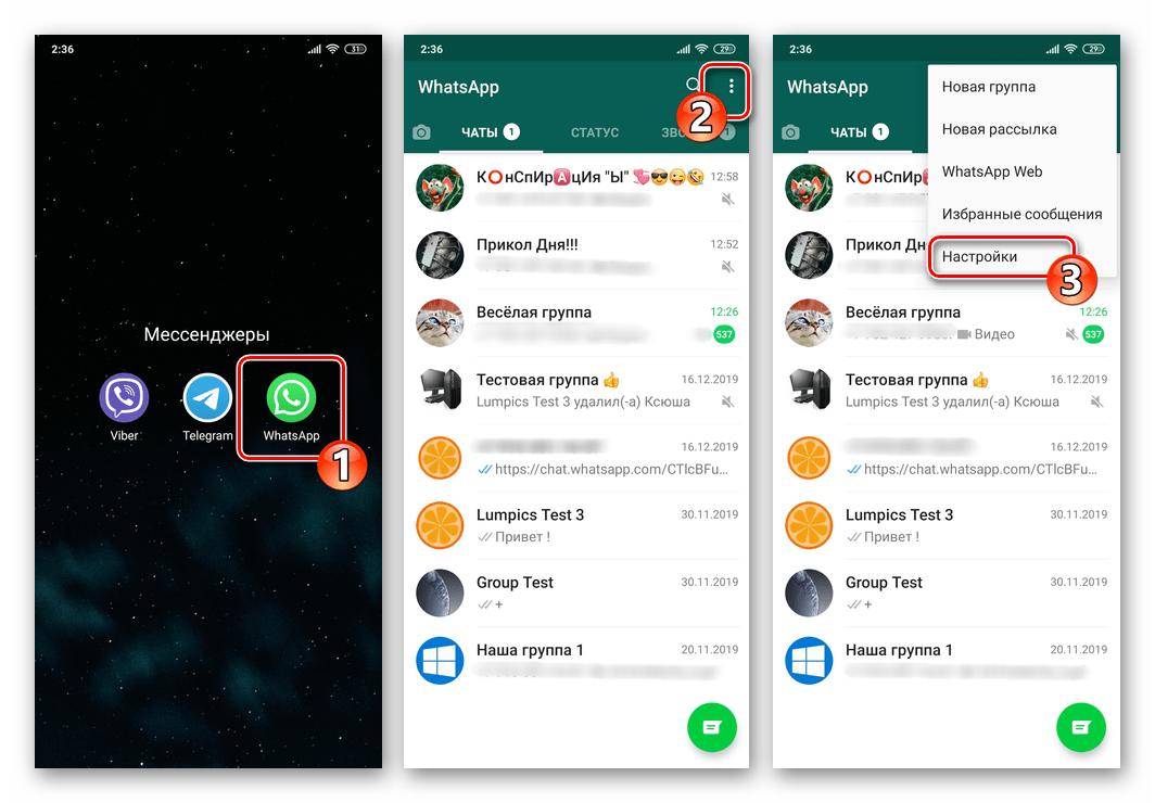 WhatsApp для Android открытие мессенджера, переход в его Настройки