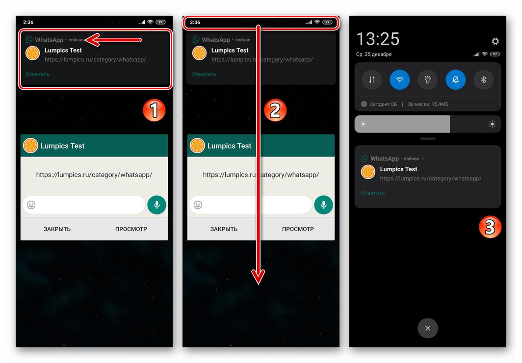 WhatsApp для Android - открытие системной шторки при получении уведомления из мессенджера
