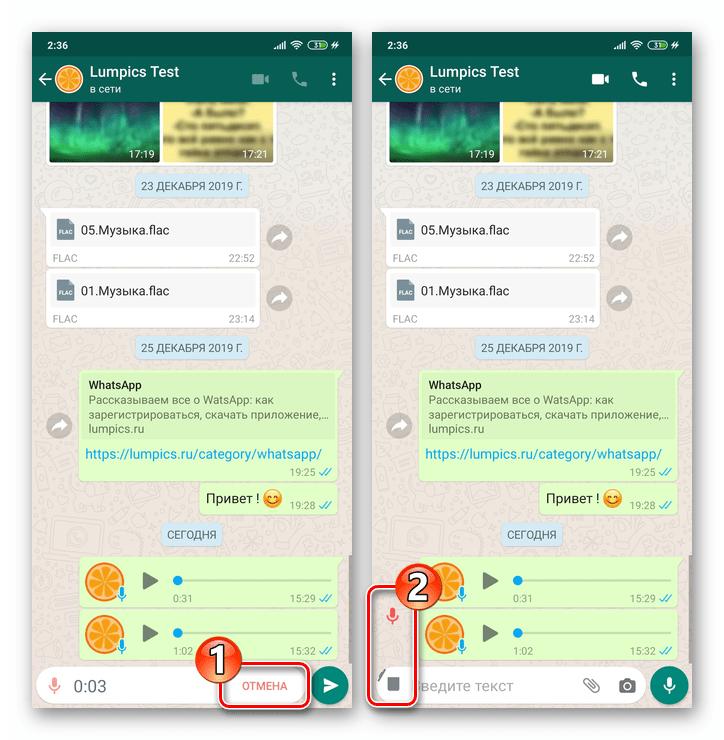 WhatsApp для Android Отмена записи голосового сообщения и его уничтожение в процессе создания