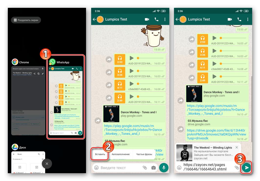 WhatsApp для Android отправка ссылки на музыкальную композицию в чат мессенджера
