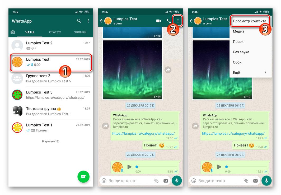 WhatsApp для Android переход в чат, вызов меню, выбор пункта Просмотр контакта