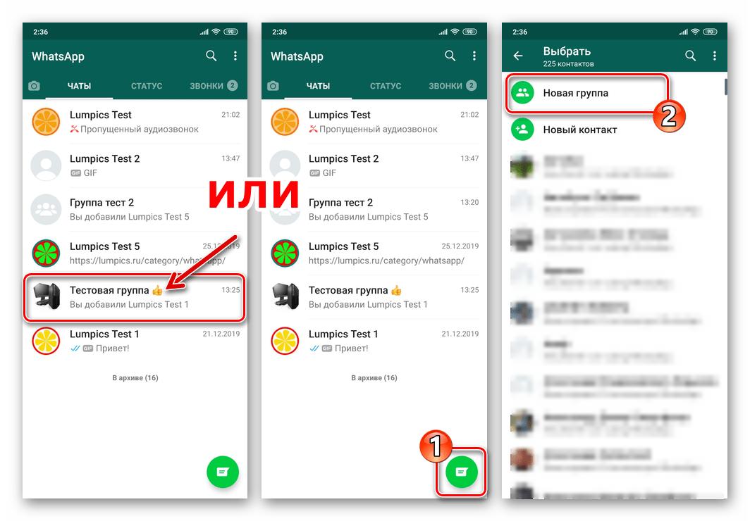 WhatsApp для Android переход в существующий групповой чат или создание новой группы