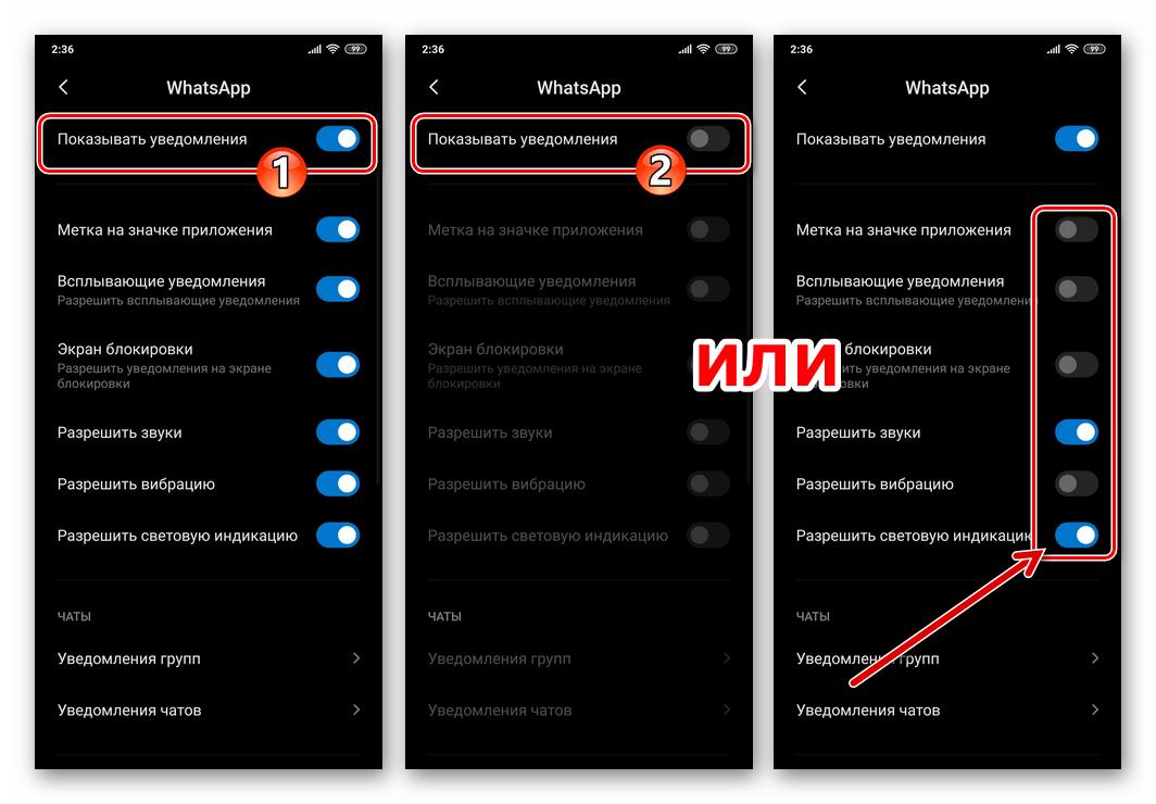 WhatsApp для Android - полное или частичное отключение уведомлений из мессенджера через Настройки ОС