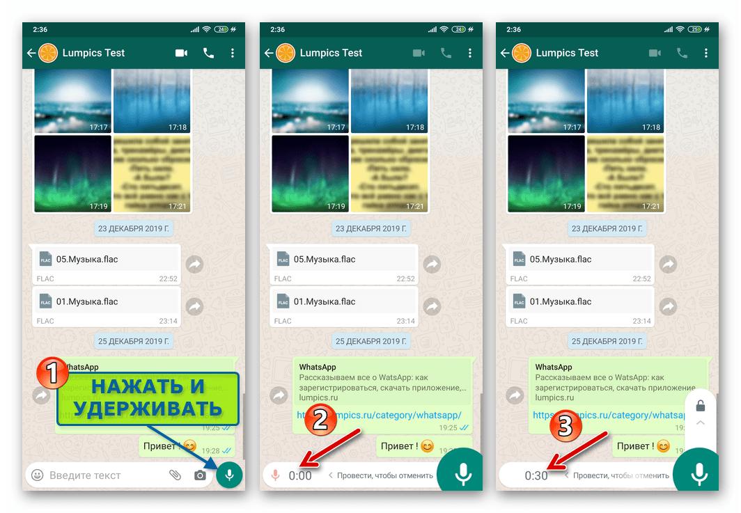WhatsApp для Android процесс создания голосового сообщения