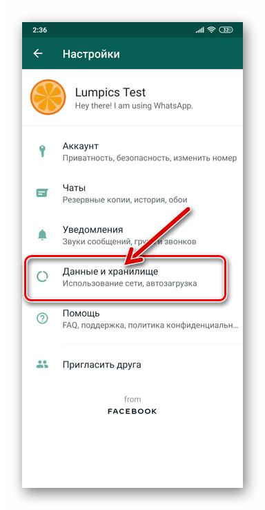 WhatsApp для Android раздел Данные и хранилище в Настройках мессенджера