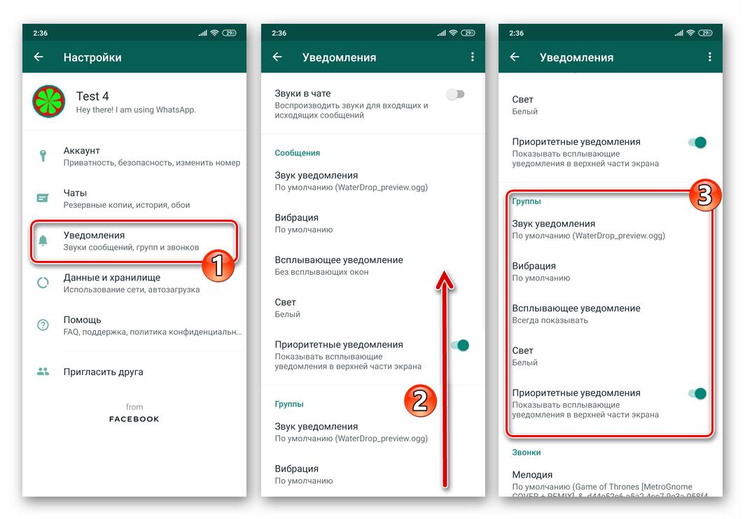 WhatsApp для Android Раздел Уведомления в Настройках мессенджера, категория Группы