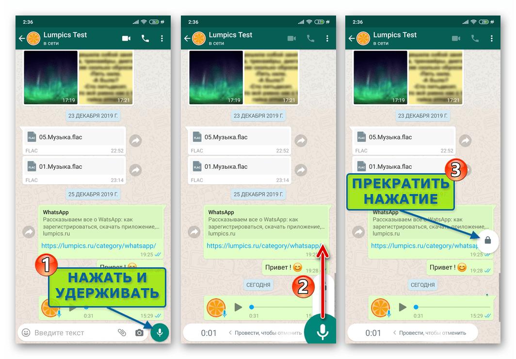 WhatsApp для Android создание голосового сообщения без необходимости удержания кнопки записи