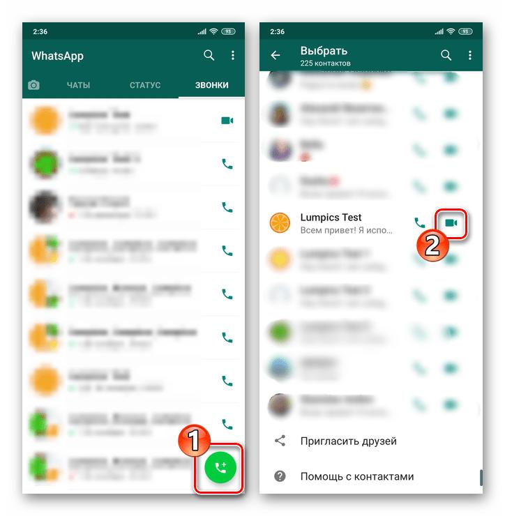 WhatsApp для Android Вкладка Звонки в мессенджере - Новый звонок - начало видеовызова пользователя из адресной книги