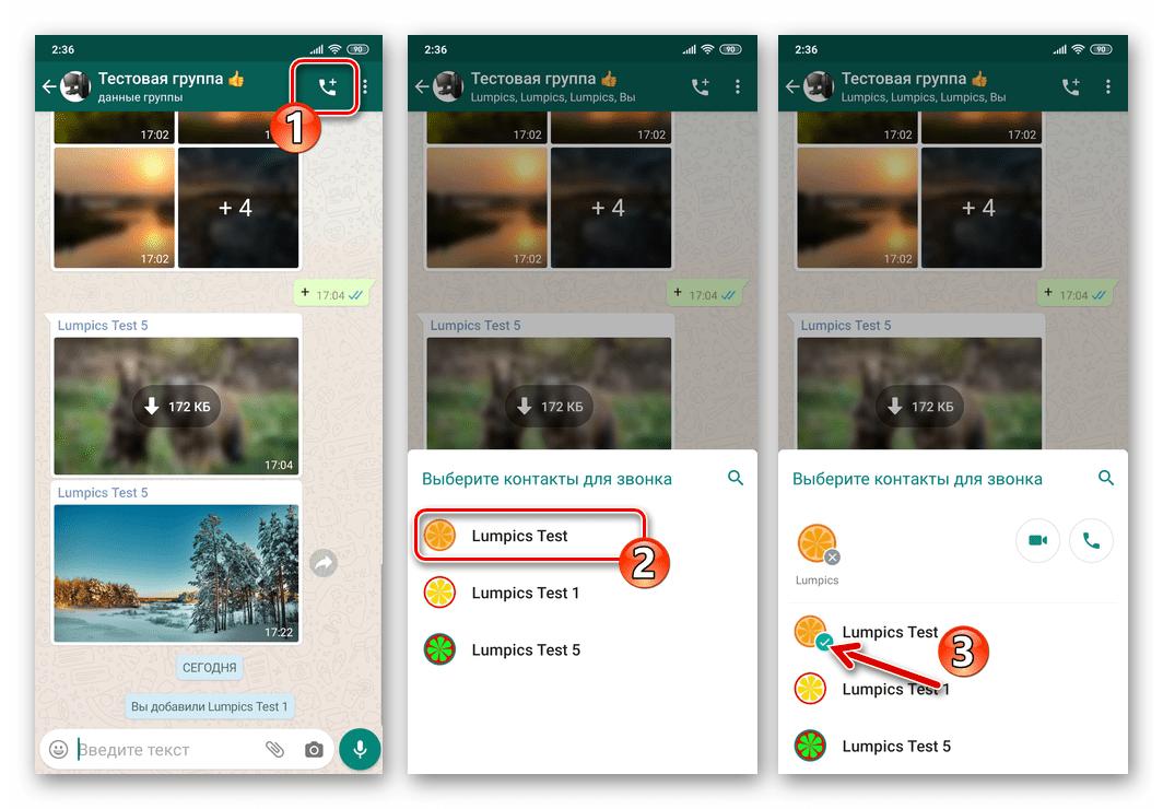 WhatsApp для Android выбор участников группового видеозвонка в из пользователей чата