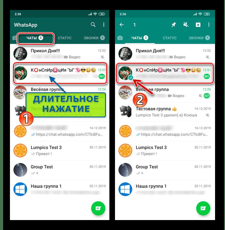 WhatsApp для Android выделение заголовка группы на вкладке ЧАТЫ мессенджера