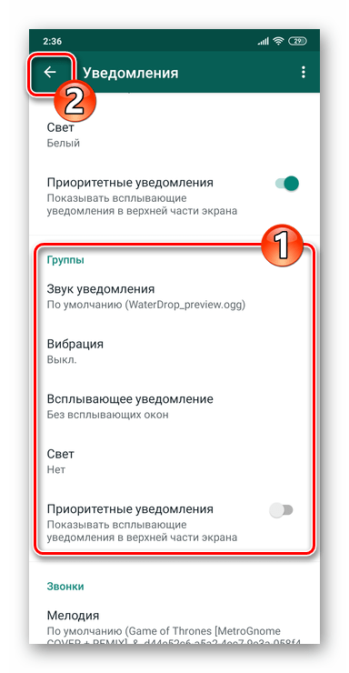 WhatsApp для Android выход из настроек мессенджера, после настройки уведомлений для групповых чатов