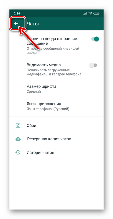 WhatsApp для Android - Выход из Настроек мессенджера