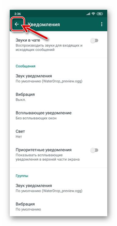 WhatsApp для Android выход из Настроект мессенджера после деактивации уведомлений
