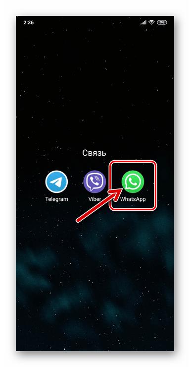 WhatsApp для Android запуск мессенджера для перехода в чат с вызываемым по видеосвязи пользователем