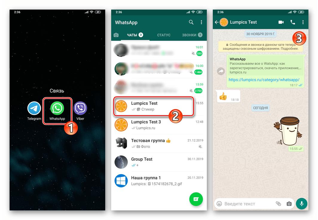 WhatsApp для Android - запуск мессенджера, открытие чата с получателем аудиозаписи