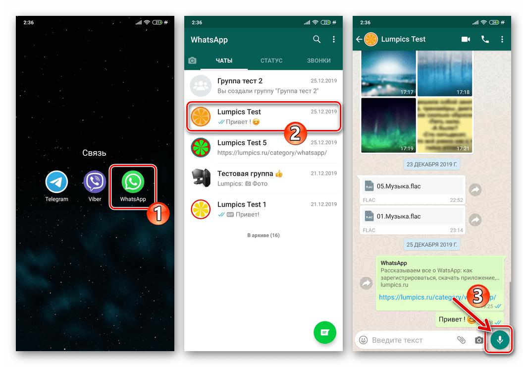 WhatsApp для Android запуск мессенджера, переход в чат, кнопка создания голосового сообщения