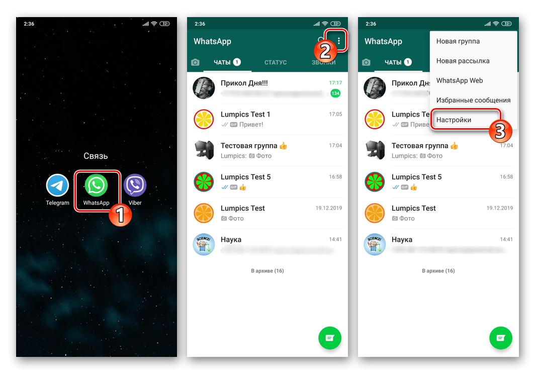 WhatsApp для Android - запуск мессенджера, переход в Настройки приложения