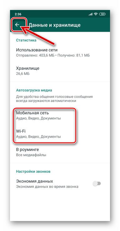 WhatsApp для Android завершение конфигурирования функции автозагрузки фото, выход из Настроек мессенджера