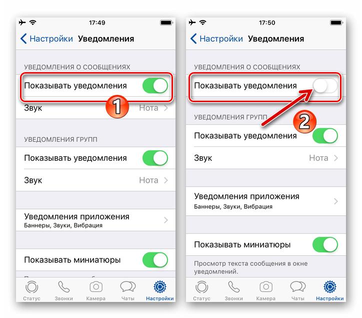 WhatsApp для iOS - деактивация показа всех уведомлений в Настройках мессенджера
