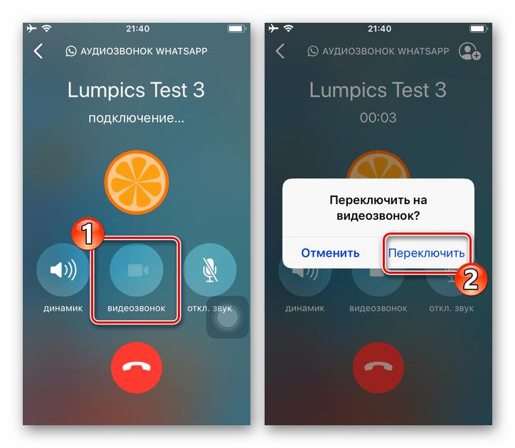 WhatsApp для iOS переключение на видеосвязь в процессе голосового вызова